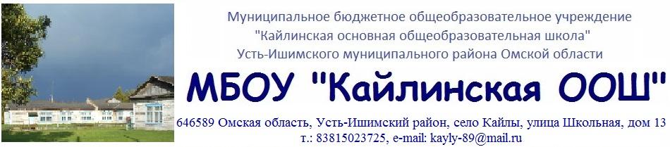 МБОУ «Кайлинская ООШ»